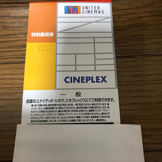 ユナイテッド・シネマ映画鑑賞券1枚(その他)