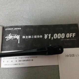 ステューシー(STUSSY)のステューシーウェブチャプター 優待券 20%(ショッピング)