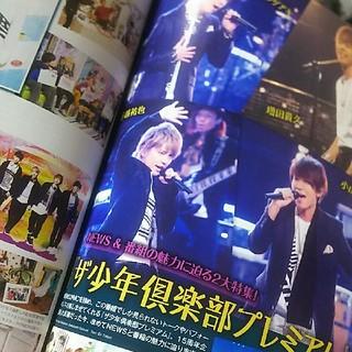 ニュース(NEWS)のNEWS / QLAP12月号 切り抜き (アート/エンタメ/ホビー)