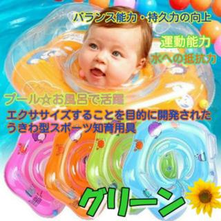 かわいい♡ベビー浮き輪 ネックリング グリーン(その他)