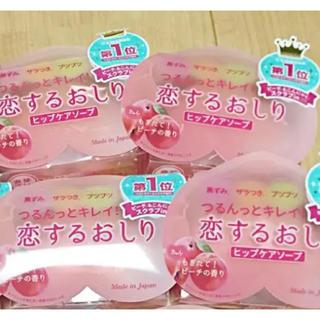 恋するおしり石鹸4個!!! さらに、、