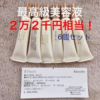 トワニー(TWANY)のセール♡ 最高級美容液! セラム サンプル トワニーセンチュリー 2万2千円相当(美容液)
