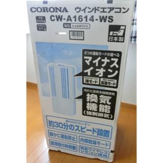 コロナ(コロナ)のコロナ窓用エアコン冷房専用タイプCW-A1614WS(エアコン)
