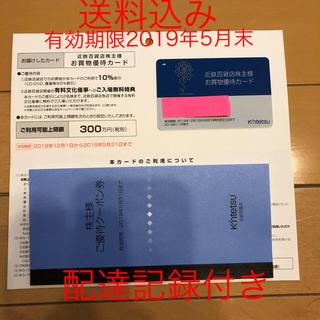 キンテツヒャッカテン(近鉄百貨店)の近鉄百貨店の株主優待カード(ショッピング)