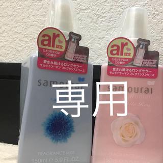 サムライ(SAMOURAI)のフレグランス(香水(女性用))
