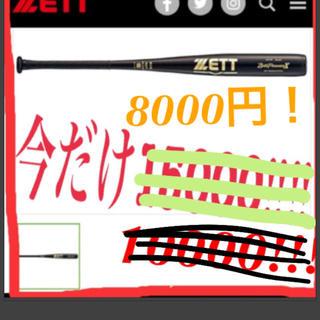ゼット(ZETT)のZETT「zett power X」 2018年モデル(バット)