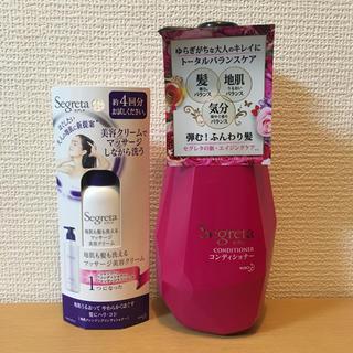 カオウ(花王)の新商品 セグレタ コンディショナー&美容マッサージクリーム(コンディショナー/リンス)