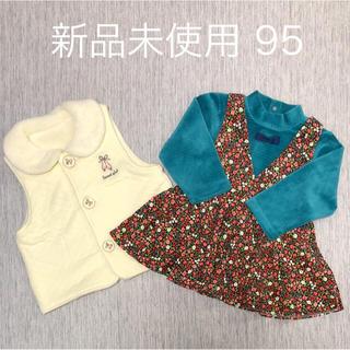 ニシキベビー(Nishiki Baby)の★値下げ中 新品 ボアベスト&チュニック  サイズ95★(ジャケット/上着)