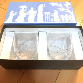 ウェッジウッド(WEDGWOOD)の新品未使用、箱あり、ウエッジウッドペアグラス(グラス/カップ)