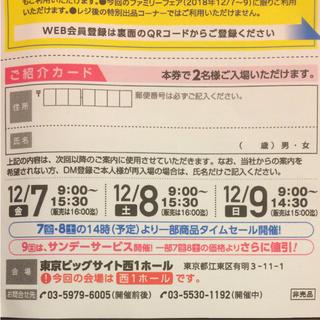 デサント(DESCENTE)のデサントファミリーセール東京ビッグサイト 12/7 12/8 12/9 招待券 (ショッピング)