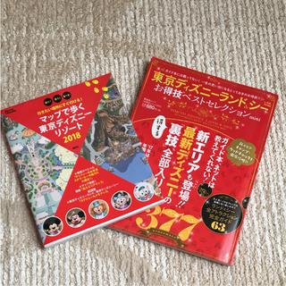 東京ディズニーリゾートガイドブック