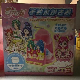 バンダイ(BANDAI)のプリキュア5 手動氷かき器(調理道具/製菓道具)