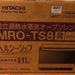 ヒタチ(日立)のヘルシーシェフ mro-ts8(電子レンジ)