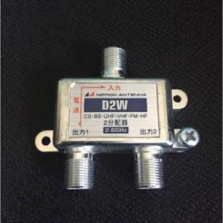 【大特価】 屋内用 2分配器 2.6GHz対応 (テレビ)