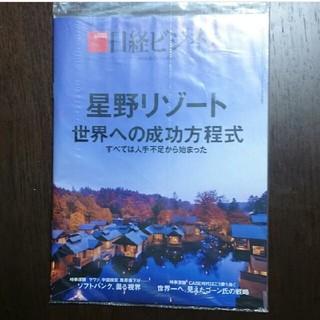 日経ビジネス 2018.10.29(ニュース/総合)