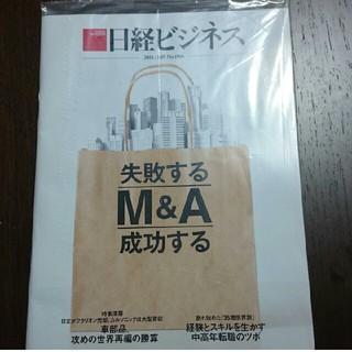 日経ビジネス 2018.11.05(ニュース/総合)
