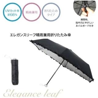 UVカット98%★ 日傘 晴雨兼用折りたたみ傘 エレガンスリーフ 傘 アンブレラ(傘)
