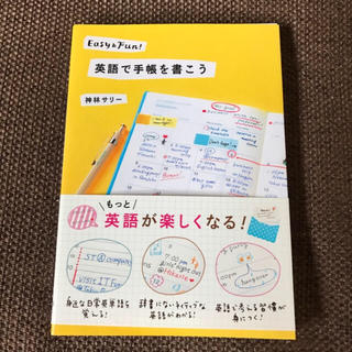英語で手帳を書こう 本