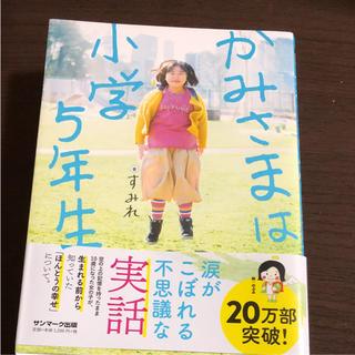 サンマークシュッパン(サンマーク出版)のかみさまは小学5年生 (ノンフィクション/教養)