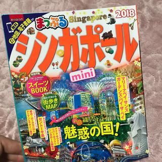 シンガポール まっぷる 本