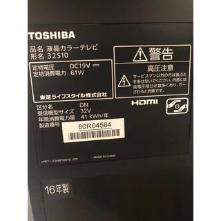 トウシバ(東芝)のREGZA32型(テレビ)