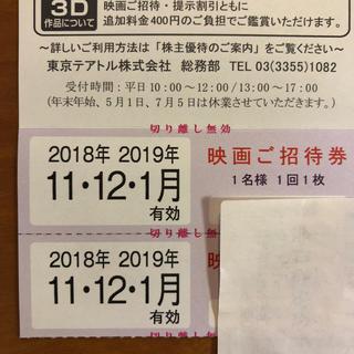 東京テアトル 株主優待 映画ご招待2枚(その他)