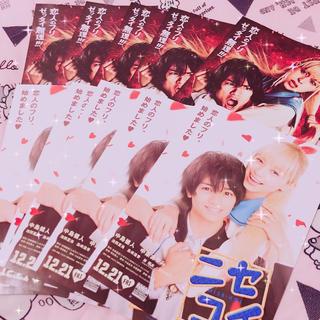 セクシー ゾーン(Sexy Zone)の♡ 映画 ニセコイ 広告 フライヤー 第1弾 美品 ♡(印刷物)