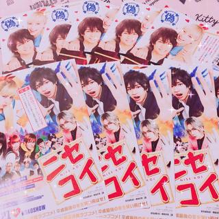 セクシー ゾーン(Sexy Zone)の♡ 映画 ニセコイ フライヤー 広告 第2弾 美品 ♡(印刷物)