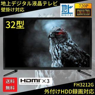 送料無料! 32型 地上デジタル液晶テレビ FH3212G LEDバックライト(テレビ)