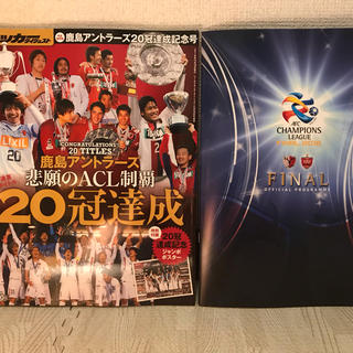 ACL決勝プログラム + サッカーダイジェスト鹿島アントラーズ20冠達成記念号(記念品/関連グッズ)