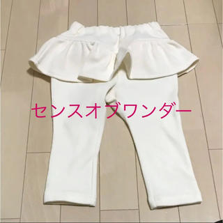 センスオブワンダー(sense of wonder)の90サイズ  ズボン パンツ(その他)