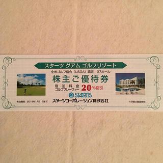 スターツ グアム ゴルフリゾート 優待券[最新](ゴルフ)