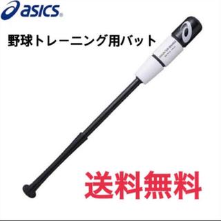 ASICS カウンタースイング 78cm-800g平均 送料込み!アシックス(バット)