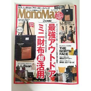 タカラジマシャ(宝島社)のMonoMax 12月号 モノマックス 本誌のみ(ファッション)