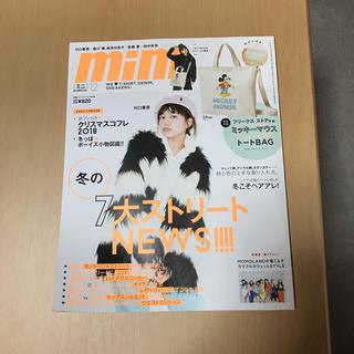 タカラジマシャ(宝島社)のmini 12月号(ファッション)