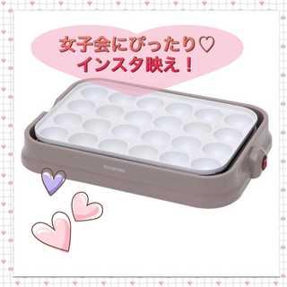 【おしゃれでインスタ映え】おしゃれなたこ焼き器 ピンク 送料無料 女子会(たこ焼き機)