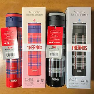 サーモス(THERMOS)のサーモス 真空断熱ケータイマグ 450ml  × 2(水筒)