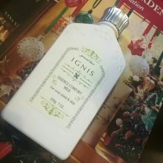 イグニス(IGNIS)の※早い者勝ち※ イグニス エッセンスコンフォートミルク(乳液 / ミルク)