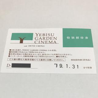 恵比寿ガーデンシネマ    特別招待券  1枚(その他)