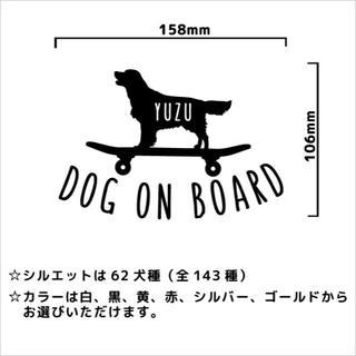 犬 ステッカー AAタイプ 62犬種 DOG ON BOARD 車 オーダー(その他)