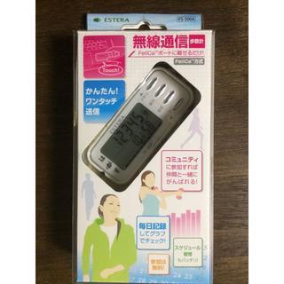 万歩計 ESTERA FS-500A 無線通信対応(ウォーキング)