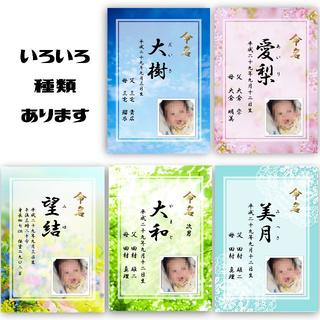 no.22.いろいろ選べる 写真入り命名書 命名ポスター 漢字 A4.A3.2L(命名紙)