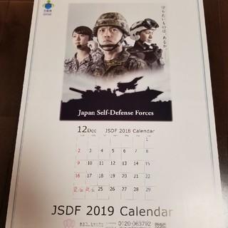 自衛隊グッズ 自衛隊カレンダー2019年(その他)