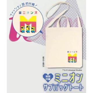 Seventeen11月号付録 ミニオンサブバトート