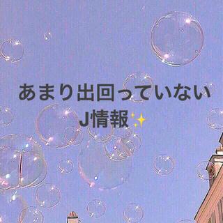 ジャニーズ(Johnny's)のJ情報(男性アイドル)