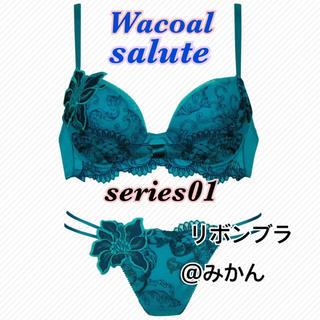 ワコール(Wacoal)のWacoal🌸saluteシリーズ01リボンブラTバックセット(ブラ&ショーツセット)