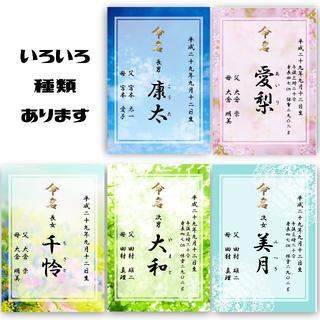 no.20 いろいろ選べる  命名書 命名ポスター 漢字 A4.A3.2L(命名紙)