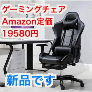 最終価格ゲーミングチェア定価19590円(デスクチェア)
