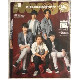 ジャニーズ(Johnny's)のMyojo 嵐 ジャニーズJr.(アート/エンタメ/ホビー)