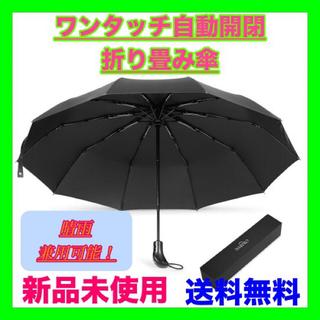 人気です  ワンタッチ自動開閉 折りたたみ傘 晴雨兼用傘 UV遮光率99%(傘)
